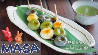 Mitarashi Kushi Dango | MASA's Cuisine ABC