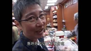 蘇施黃 阿蘇帶路買特色賀年食品(一粒鐘真人蘇 ) - 有線電視