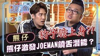【Joeman Show Ep28】熊仔豹子膽上身!激發Joeman饒舌潛能?ft.熊仔