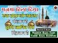 नात पढ़कर मज़मा हिला दिया___Nadeem Raza Faizi Vs Tahir Raza Rampuri__Ek Taraf Jo Ladla Faizan Hai video download