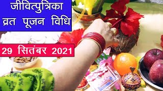 जीवित्पुत्रिका व्रत एवं पूजन विधि 2020। Jivitputrika Pooja Vidhi 2020 - Download this Video in MP3, M4A, WEBM, MP4, 3GP