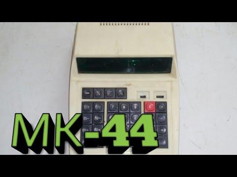 КМ конденсаторы в мк-44.