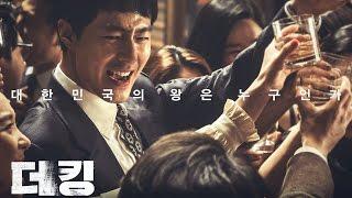王者,더킹,電影預告中文字幕
