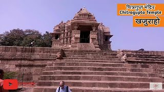 Chitragupta Temple, Khajuraho ! चित्रगुप्त मन्दिर, खजुराहो  IMAGES, GIF, ANIMATED GIF, WALLPAPER, STICKER FOR WHATSAPP & FACEBOOK