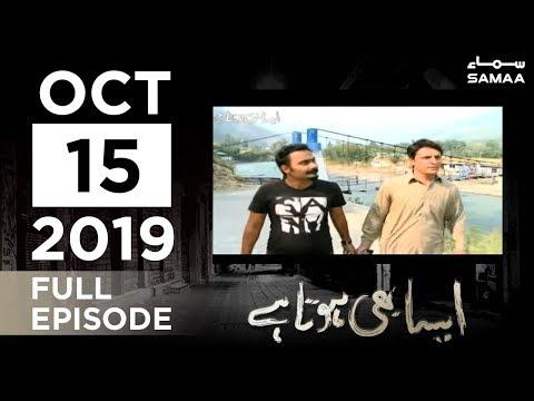 Aisa Bhi Hota Hai | SAMAA TV | 15 October 2019