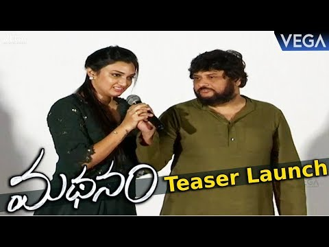 Madhanam Movie Teaser Launch || Srinivas Sai | Bhavana || #MadhanamMovieTeaser