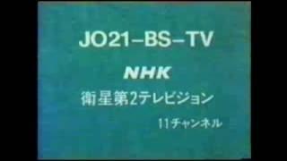 衛星第2cl1990