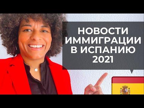 НОВОСТИ ИММИГРАЦИИ В ИСПАНИЮ 2021 ГОДА. ТОП-5 ВАЖНЫХ ОБНОВЛЕНИЙ ДЛЯ ИММИГРАНТОВ.