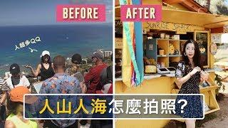 Spice 旅攝🌶️|人超多的地方怎麼拍出質感旅遊照?在夏威夷實測拍攝技巧!海島穿搭也一次教!:攝影 拍照 自拍