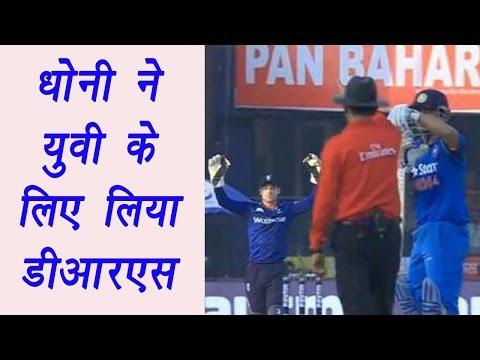 MS Dhoni takes review for Yuvraj, saves his wicket   वनइंडिया हिंदी