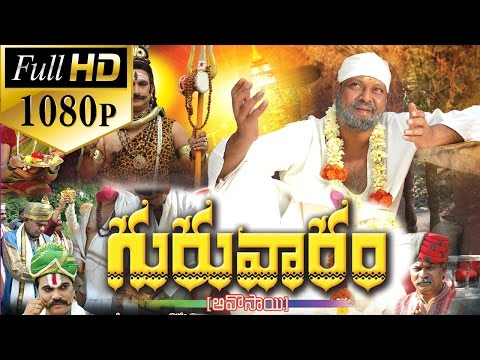 Guruvaram Full Length Telugu Movie || DVD Rip..
