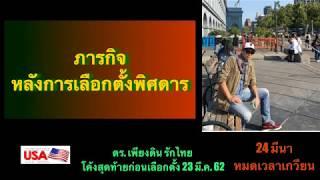 """ดร. เพียงดิน รักไทย 23 มีนาคม 2562 คืนหมาหอน - """"ภารกิจหลังการเลือกตั้งพิศดาร"""""""