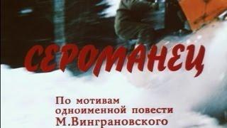 Сероманец (1989) / Художественный фильм / Драма