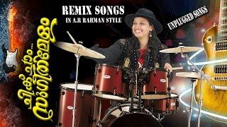 Malayalam Film Songs Remix | Chik Cham Sangeetha Melam | Malayalam Old Songs Unplugged