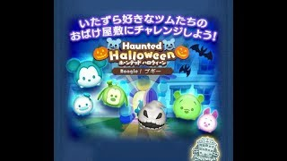 Disney Tsum Tsum - Boogie (Haunted Halloween Event #Bonus - 18 Japan Ver)