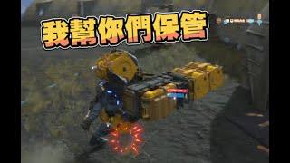 【魯蛋精華】這可不能浪費 -11/15 PS4 死亡擱淺