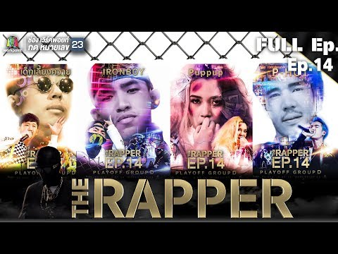 THE RAPPER (รายการเก่า) | EP.14 | 9 กรกฏาคม 2561 Full EP