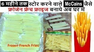 6 महीने तक स्टोर करने वाले मक्केन जैसे फ्रोजेन फ्रेंच फ्राइज बनाये अब घर में-Frozen French Fries