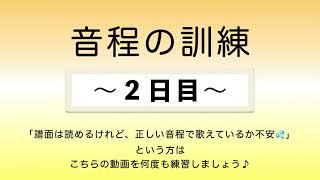 彩城先生の新曲レッスン〜2-音程の訓練2日目〜のサムネイル画像