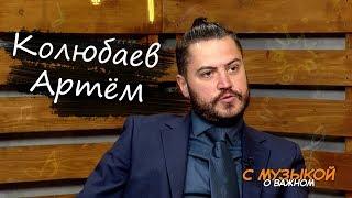 С музыкой о важном / Колюбаев Артем / Возрождение