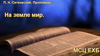 """""""На земле мир"""". П. Н. Ситковский.  МСЦ ЕХБ."""