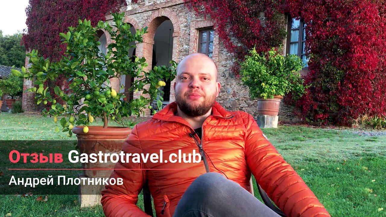 Видеоотзыв: gastrotravel.club — Андрей Плотников