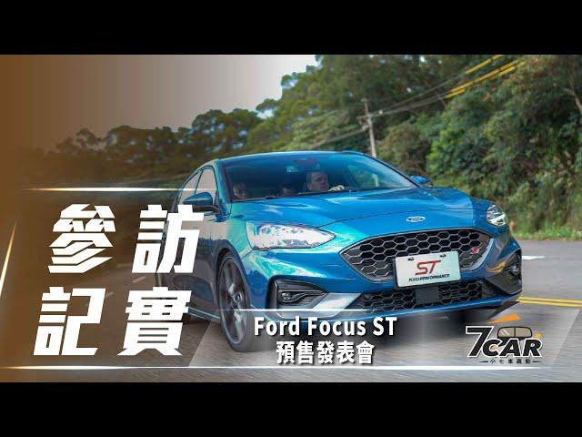 新台幣 136.9 萬元起展開接單 第四代 Ford Focus ST 正式在台亮相
