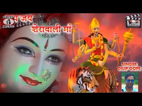 Nagpuri Bhakti Song 2019 - Shrawali Maa  - Sadri Bhajan Song   Dilip Gope