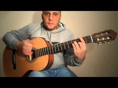 Наутилус Помпилиус- Дыхание.Разбор на гитаре