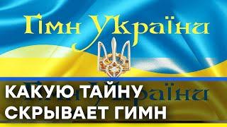 Тайна, зашифрованная в украинском гимне - Секретный фронт, 29.07