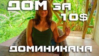 Дом в Доминикане за 10$ | Аренда дома в Доминикане