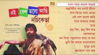 এই বেশ ভালো আছি - এলবাম    Ei Besh Valo Achi Nachiketa    Indo-Bangla Music