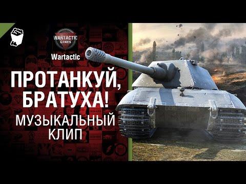 Протанкуй, братуха! - музыкальный клип от Студия ГРЕК и Wartactic Games [Ноггано]