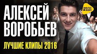 Алексей Воробьёв  - Лучшие клипы 2016