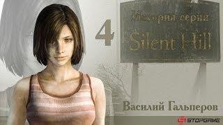 История серии Silent Hill, часть 4