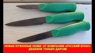 """Новые кухонные ножи от компании """"Русский булат"""". Дешевле только даром!"""