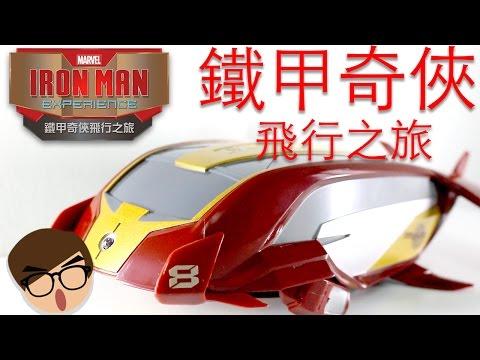 『玩具開箱』Cookie Time:鐵甲奇俠飛行之旅 | 香港迪士尼樂園獨家