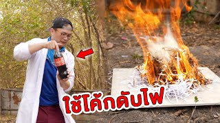 What Will Happen If We Put Out A  Fire With Coke?!? 🔥