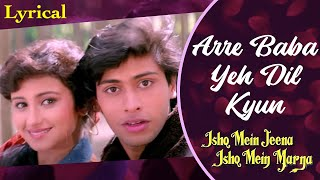 Arre Baba Yeh Dil Kyun - Lyrical Video | Kumar Sanu & Sadhana Sargam | 90's Bollywood Hit Songs