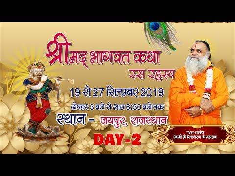 Live । Shrimad Bhagwat Katha । Pujya Shri Priya Sharan Ji Maharaj। Jaipur, Raj. । Day - 2