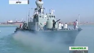 preview picture of video 'Iran Navy equipments & upgraded vessels_December 6, 2014_بروز رساني شناورهاي نيروي دريايي ايران'