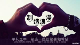制造浪漫   陈慧琳+郑中基 合唱