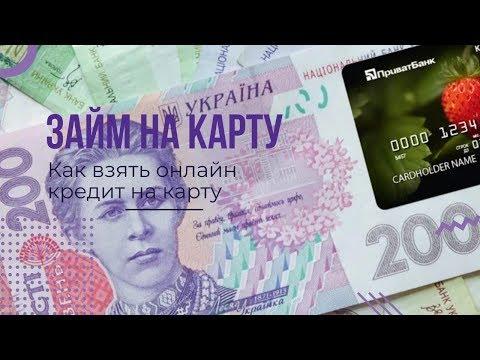 Срочный кредит на карту Украина - круглосуточно и без отказа