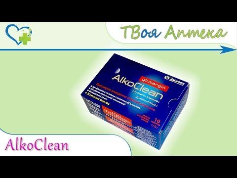 Alko Clean Глутаргин ☛ показания (видео инструкция) описание ✍ отзывы - Аргинина глутамат