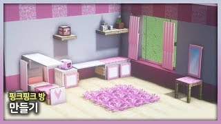 ⛏️ 마인크래프트 인테리어 강좌 :: 🌸 핑크핑크한 방 만들기 🌷