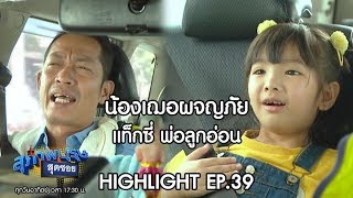 น้องเฌอผจญภัย กับแท็กซี่พ่อลูกอ่อน | Highlight สุภาพบุรุษสุดซอย 2019 | 10 พ.ย. 62 | one31