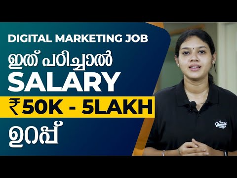 Digital Marketing Jobs||Salary in Kerala for a DM Strategist||LEARN FOR SURE!||Specialties in DM