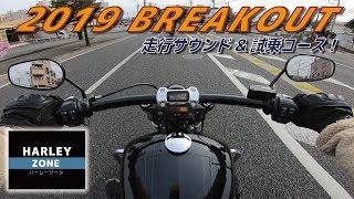 2019 Breakout/ブレイクアウト走行サウンド&試乗コース紹介!HARLEY-DAVIDSON/ハーレーダビッドソン