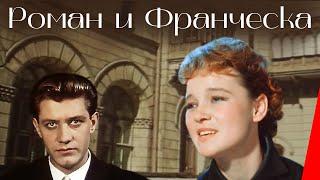 Роман и Франческа (1960) фильм