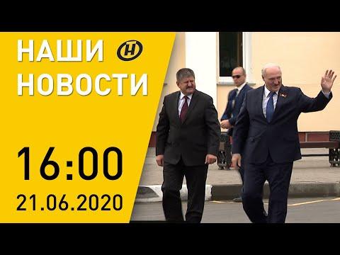 """Наши новости ОНТ: Лукашенко в регионах; с 1 июля вырастут пенсии; """"Белавиа"""" начинает полеты в Турцию"""